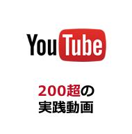 200超の実践動画