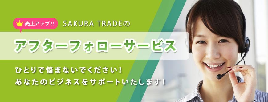 桜トレードのアフターフォローサービス