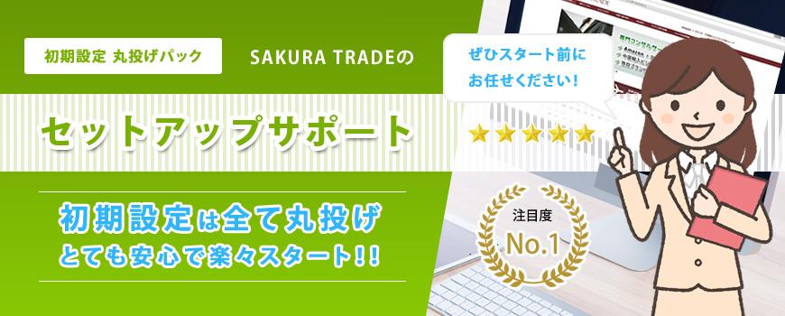 桜トレードのセットアップサービス