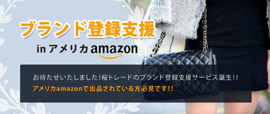 桜トレードの米国amazonブランド登録支援サービス
