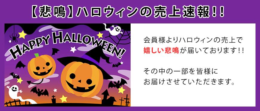 【悲鳴】ハロウィン売上速報