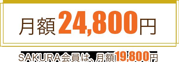 月額24,800円
