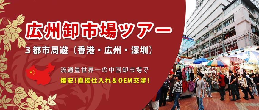 桜トレードの広州卸市場ツアー