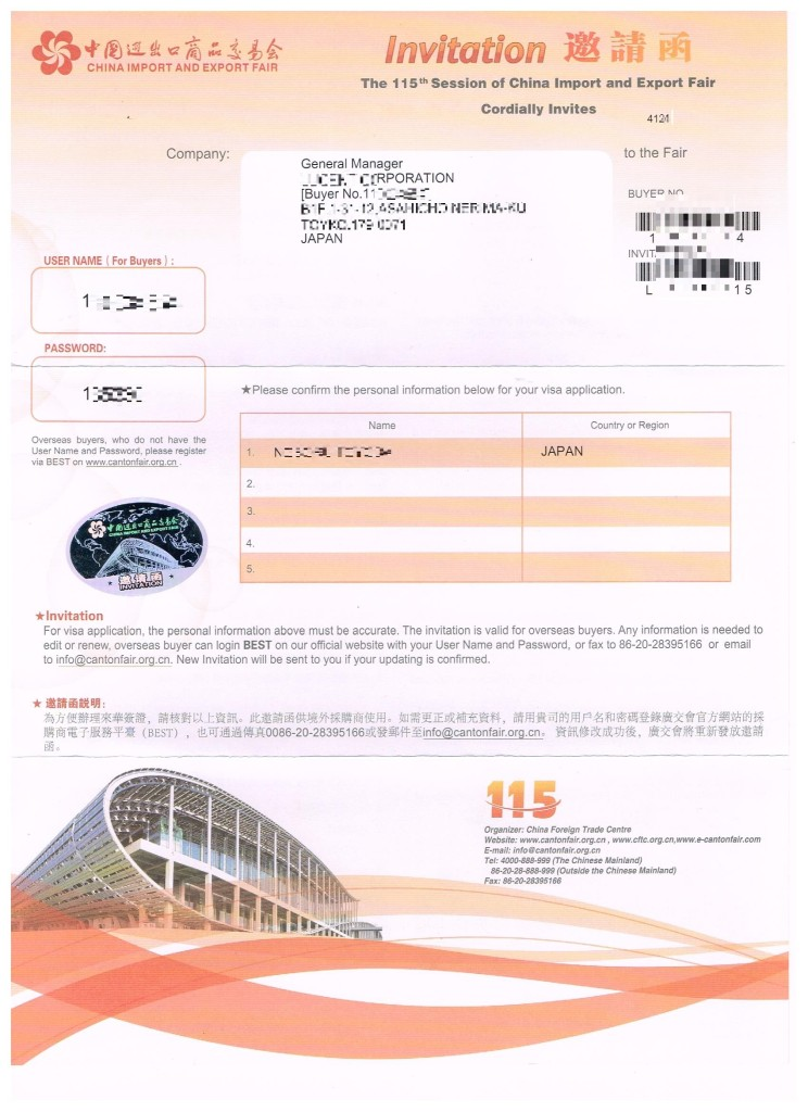 中国広州交易会