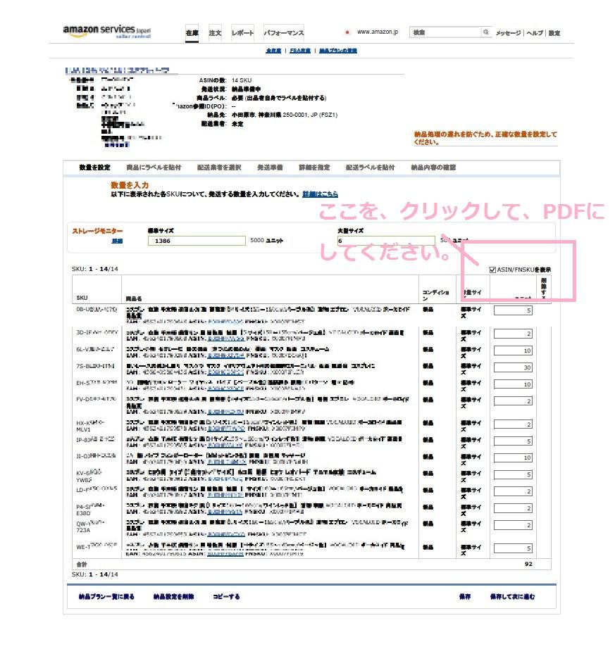 商品詳細ASIN FNSKU表示