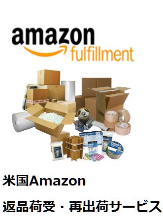 米国Amazonの返品荷受・再出荷