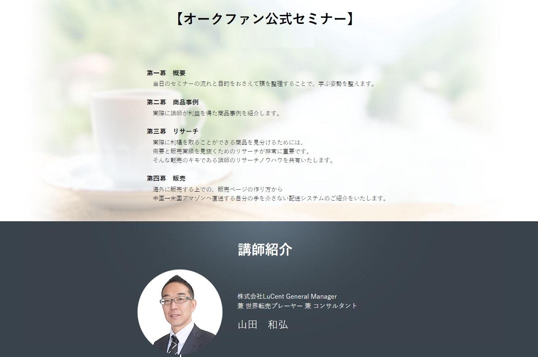 """オークファン×桜トレード、""""世界転売ビジネスセミナー""""開催!"""