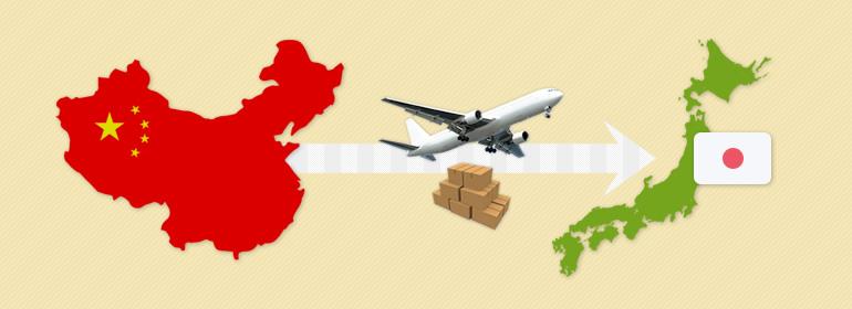国際配送料(中国から日本)