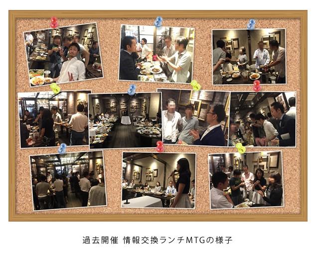 2016.08.16 濃い情報が飛び交う!情報交換ランチMTG