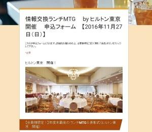 東京ヒルトンホテルランチMTG