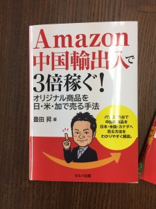 Amazon中国輸出入で3倍稼ぐ!