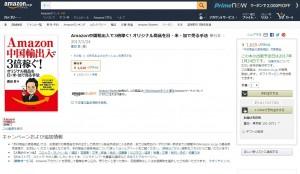 amazon書籍販売画面