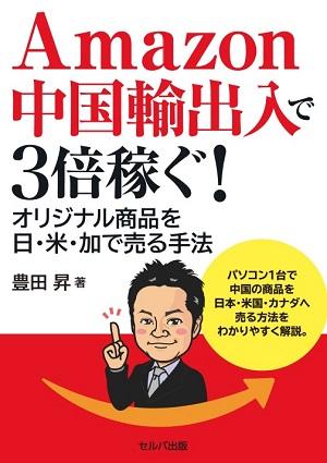 著者 豊田昇 Amazon中国輸入で3倍稼ぐ