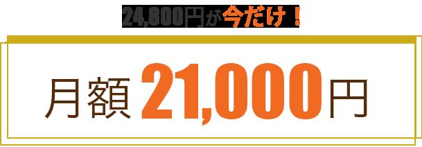 月額21,000円