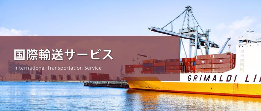 国際輸送サービス